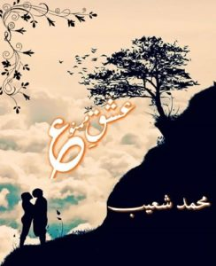 Ishq e Mamnoo Novel By Muhammad Shoaib 1