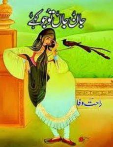 Jaan e Jaan Tu Jo Kahay By Rahat Wafa 1