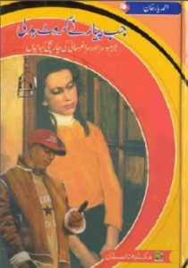 Jab Pyar Ne Karwat Badli By Ahmed Yar Khan 1