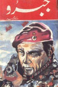 Jabroo Novel Complete By A Hameed 1