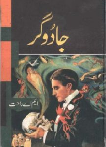 Jadugar Novel Urdu By MA Rahat 1