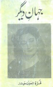 Jahan e Digar By Quratulain Haider 1