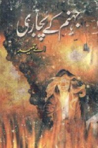 Jahannum Ke Pujari Novel By A Hameed 1