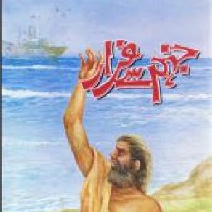 Jahanum se farar by Maqbool Jahangir 1