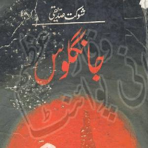 Jangloos Part 1 by Shaukat Siddiqui 1