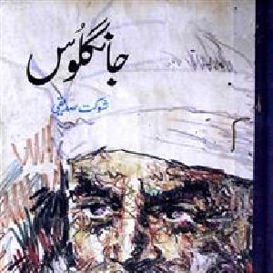 Jangloos Part 3 by Shaukat Siddiqui 1