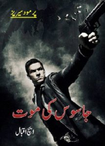 Jasoos Ki Maut Novel Urdu By H Iqbal 1