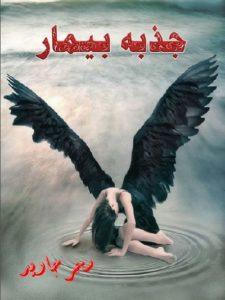 Jazba e Beemar Novel By Sehar Javed 1