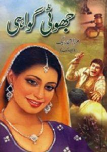 Jhooti Gawahi Novel By Mirza Amjad Baig 1