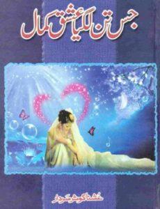 Jis Tan Lagya Ishq Kamal By Ushna Kausar Sardar 1