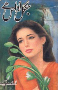 Jungle Udas Hai Novel By A Hameed 1