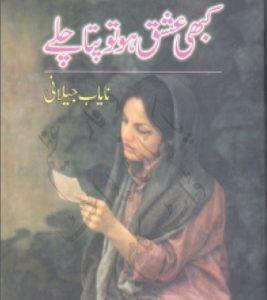 Kabhi Ishq Ho To Pata Chale By Nayab Jilani 1