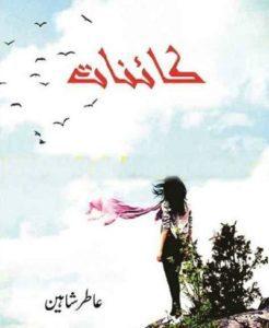 Kainat Novel By Aatir Shaheen 1
