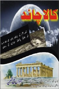 Kala Chand Novel By Rizwan Ali Ghuman 1