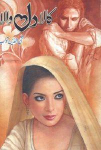 Kala Dil Wala Novel By Mohiuddin Nawab 1