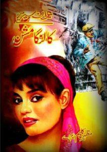 Kalanga Mission Novel By Mazhar Kaleem MA 1