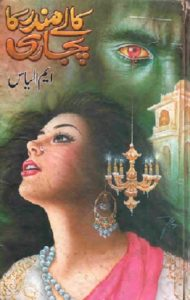 Kalay Mandir Ka Pujari Novel By M Ilyas 1