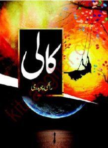 Kali Urdu Novel By Rakhi Chaudhry 1