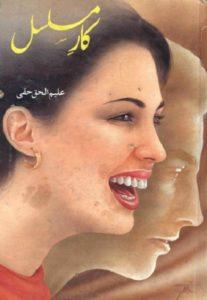 Kar e Musalsal Novel By Aleem Ul Haq Haqi 1