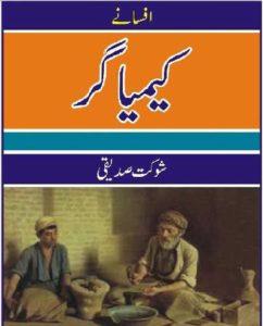 Keemiagar By Shaukat Siddiqui 1