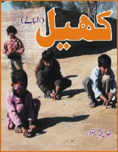 Khail Short Stories By Khadija Mastoor 1