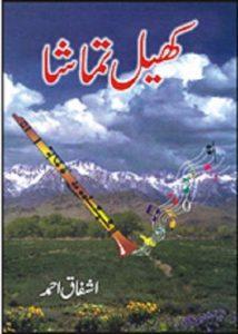 Khail Tamasha By Ashfaq Ahmed 1