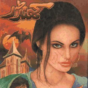 Khandar by Dr Abdurab Bhati 1