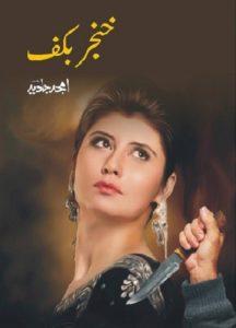 Khanjar Bakaf Novel By Amjad Javed 1