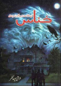 Khannas Novel By Wajiha Sehar 1