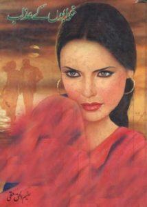 Khawabon Ke Azab By Aleem Ul Haq Haqi 1