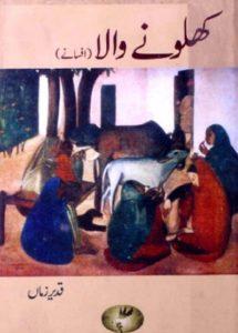 Khilone Wala Afsanay By Qadeer Zaman 1