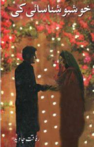 Khushboo Shanasai Ki Novel By Rafaqat Javed 1