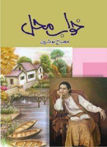 Khwab Mahal Novel By Misbah Nosheen 1