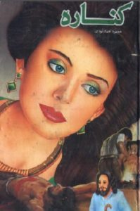 Kinara Novel By Mehmood Ahmad Moodi 1