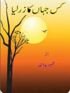 Kis Jahan Ka Zar Liya By Umera Ahmad 1