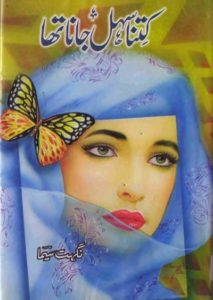 Kitna Sehal Jana Tha Novel By Nighat Seema 1