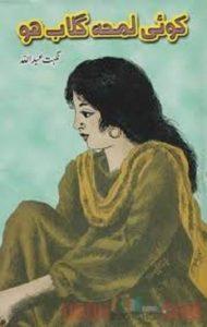 Koi Lamha Gulaab Ho By Nighat Abdullah 1