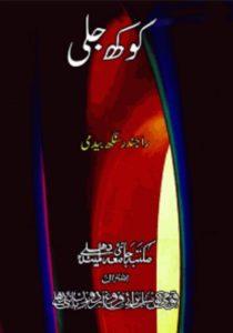 Kokh Jali Urdu Story By Rajinder Singh Bedi 1