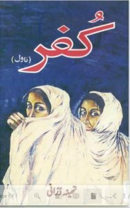Kufr (Blasphemy) Novel By Tehmina Durrani 1