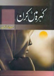 Kuhar Mein Kiran Novel By Seema Munaf 1
