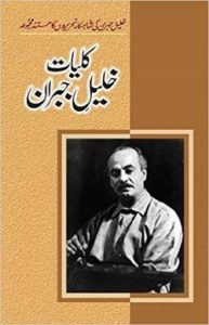 Kuliyat e Khalil Gibran Urdu By Khalil Gibran 1