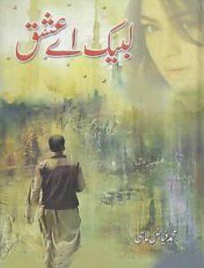 Labbaik Ay Ishq By Muhammad Fayyaz Mahi 1