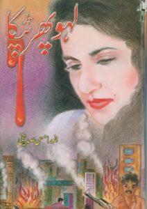 Lahoo Phir Tapka Novel By Anwar Ahsan Siddiqui 1