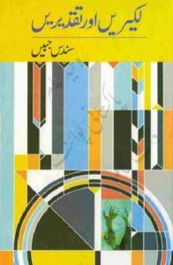 Lakeerain Aur Taqdeerain By Sundas Jabeen 1