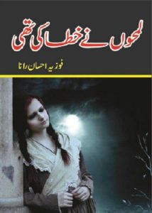 Lamhon Ne Khata Ki Thi By Fozia Ehsan Rana 1