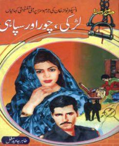 Larki Chor Aur Sipahi By Inspector Nawaz Khan 1