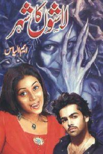 Lashon Ka Shehar Novel By M Ilyas 1