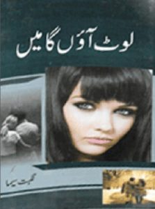 Laut Aaunga Main Novel By Nighat Seema 1