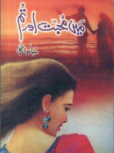 Main Mohabbat Aur Tum Novel By Subas Gul 1