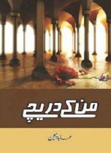 Mann Ke Dareechay Novel By Abida Sabeen 1